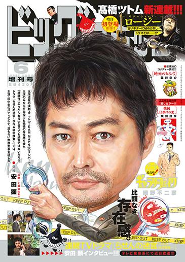 ビッグコミック増刊号 2020年6月17日号増刊
