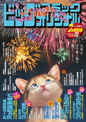 オリジナル増刊号 7月12日増刊号