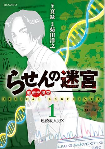 らせんの迷宮ー遺伝子捜査ー 第1集
