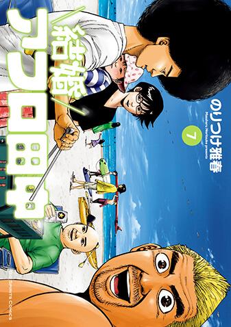 結婚アフロ田中  第7集
