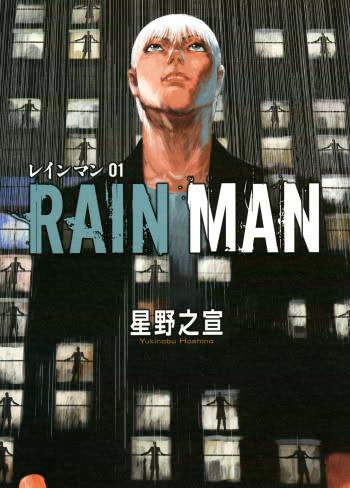 comics_rainman_1.jpg