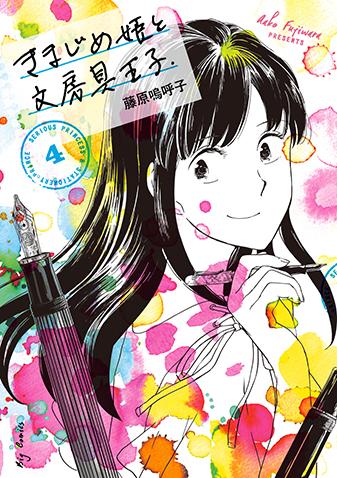 きまじめ姫と文房具王子 第4集