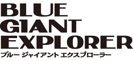 BLUE GIANT EXPLORER 石塚真一