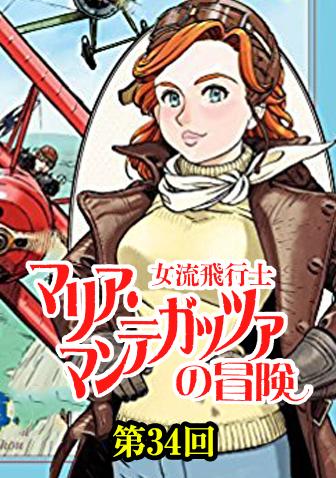 女流飛行士マリア・マンテガッツァの冒険 第三十四話