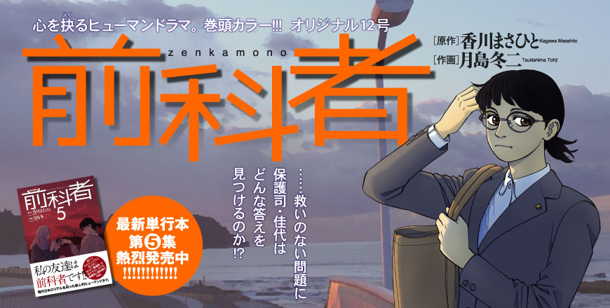 心を抉るヒューマンドラマ。巻頭カラー!!! オリジナル12号 前科者