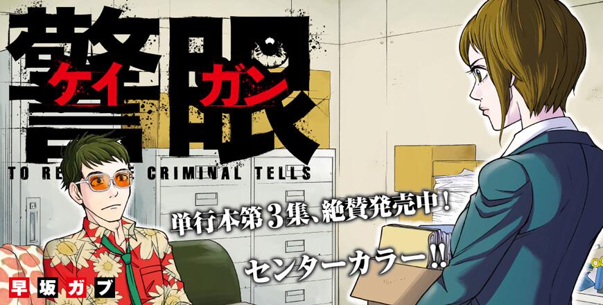 ビッグコミックスピリッツ第27号 警眼-ケイガン-