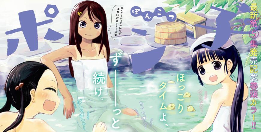 ビッグコミックスピリッツ第27号 ぽんこつポン子