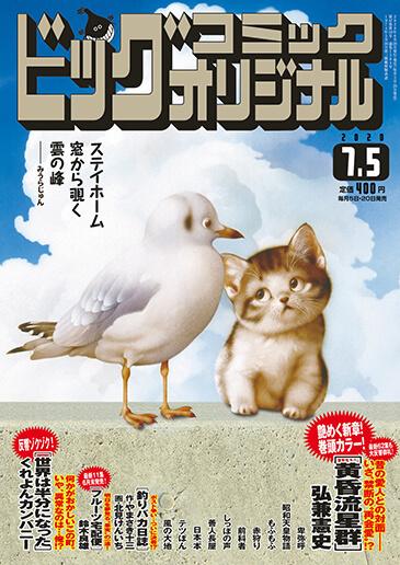 ビッグコミックオリジナル第13号