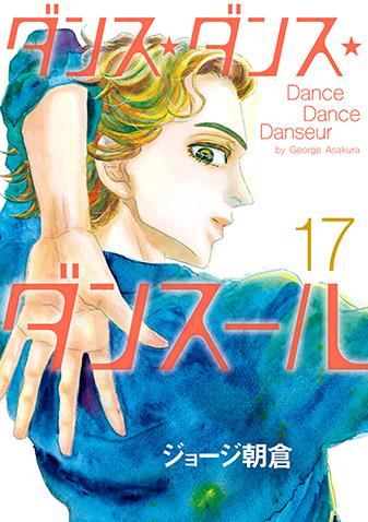 ダンス・ダンス・ダンスール 第17集