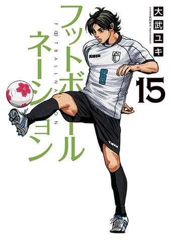 フットボールネーション 第15集