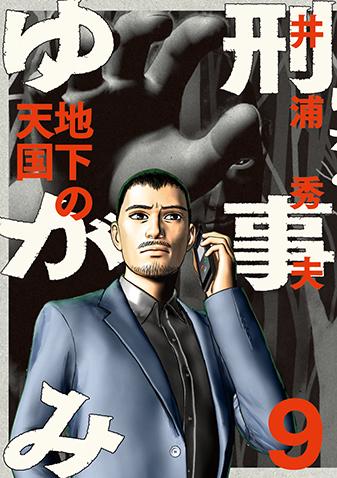 刑事ゆがみ 第9集