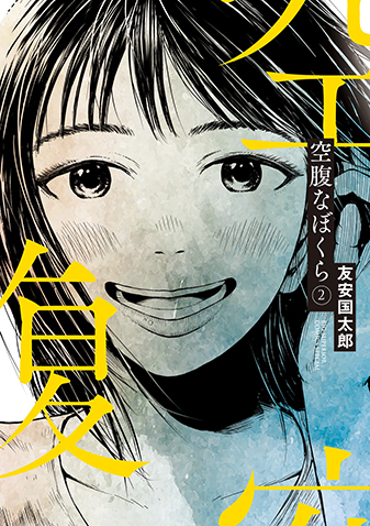 空腹なぼくら 第2集