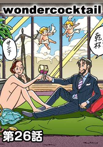 ワンダーカクテル 【第26話 ボンジュール・ムッシュー】