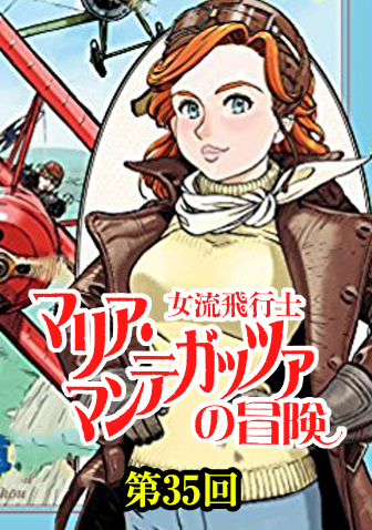 女流飛行士マリア・マンテガッツァの冒険 第三十五話