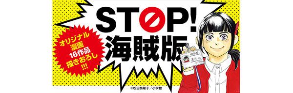 STOP!海賊版キャンペーン