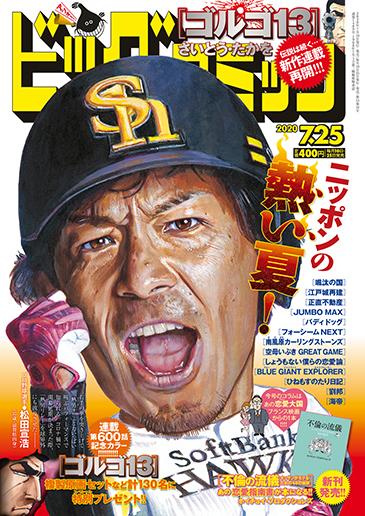 ビッグコミック 第14号