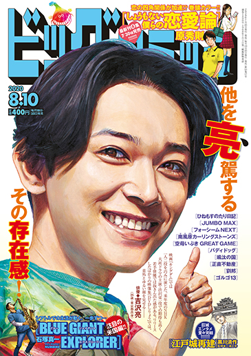 ビッグコミック 第15号
