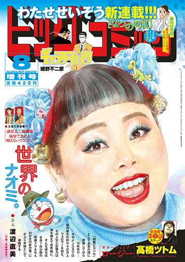 ビッグ増刊号 2020年8月17日号増刊