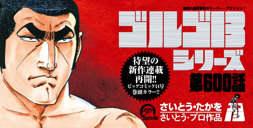ビッグコミック第14号 TOP