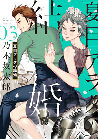 夏目アラタの結婚 第3集