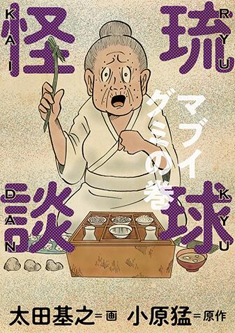 琉球怪談 マブイグミの巻