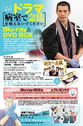 いよいよ発売!ドラマ「病室で念仏を唱えないでください」Blu-ray&DVD BOX