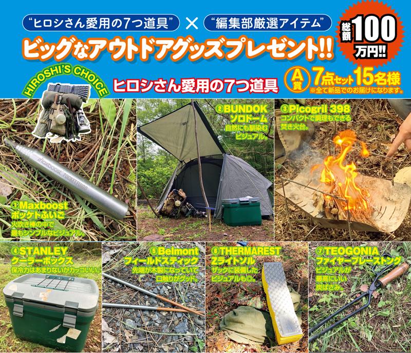 道具 ヒロシ キャンプ 【ヒロシちゃんねる】キャンプ道具紹介 PETROMAX