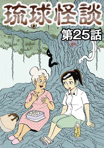 琉球怪談 【第25話】WEB掲載