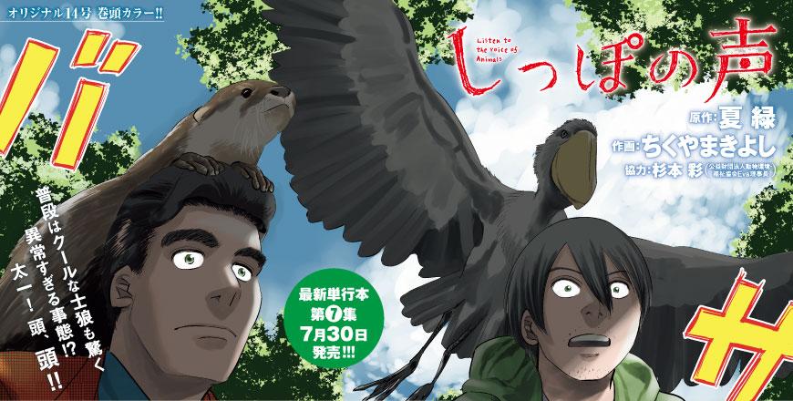 ビッグコミックオリジナル第14号