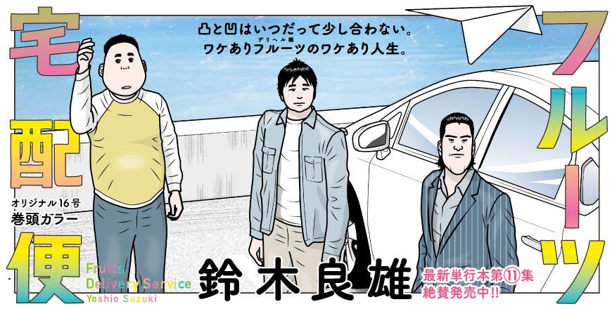 フルーツ宅配便 鈴木良雄 最新単行本第11集 絶賛発売中!!