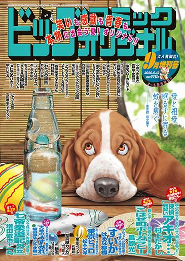 オリジナル増刊号 9月12日増刊号