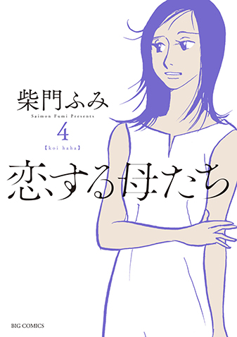 恋する母たち 第4集