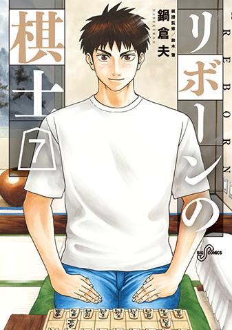 リボーンの棋士 第7集