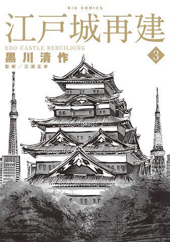 江戸城再建 第3集