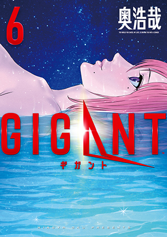 GIGANT 第6集