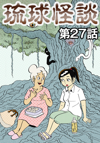 琉球怪談 【第27話】WEB掲載