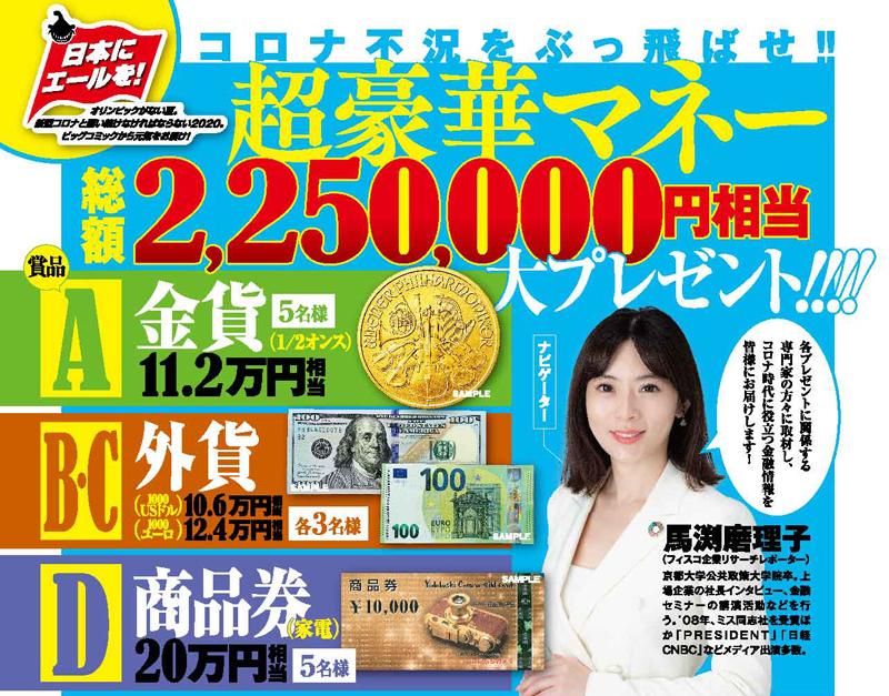 ビッグコミック17号オープン懸賞!!