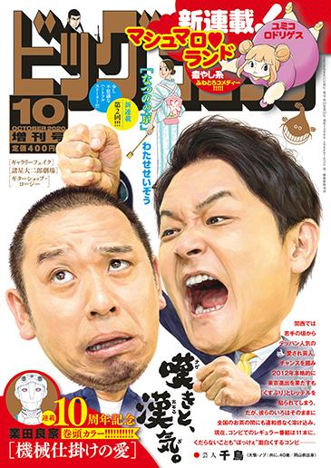 ビッグコミック増刊号 2020年10月17日号増刊