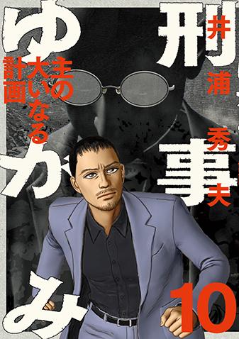 刑事ゆがみ 第10集