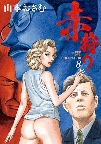 赤狩り THE RED RAT IN HOLLYWOOD 第8集