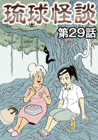 琉球怪談 【第29話】WEB掲載