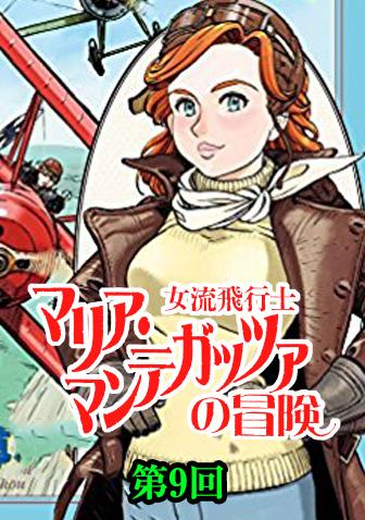 女流飛行士マリア・マンテガッツァの冒険 第九話