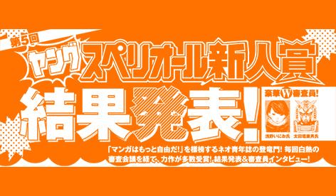 第5回 ヤングスペリオール新人賞結果発表!!