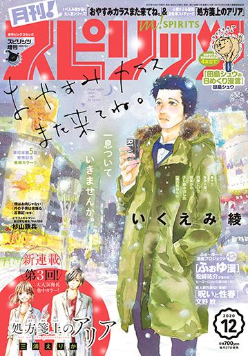 月刊!スピリッツ12月号