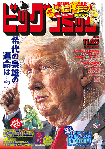 ビッグコミック 第22号