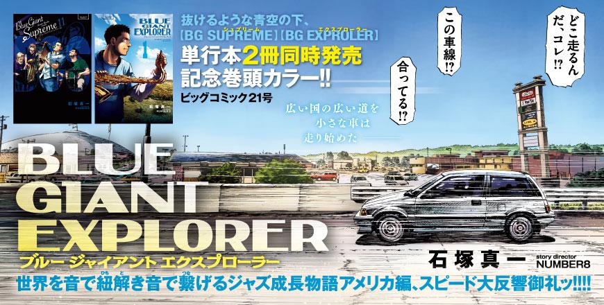 単行本2冊同時発売 記念巻頭カラー!! ビッグコミック21号
