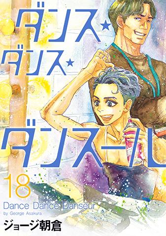 ダンス・ダンス・ダンスール 第18集