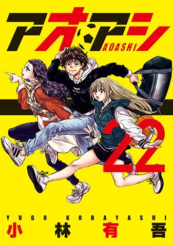 アオアシ 第22集