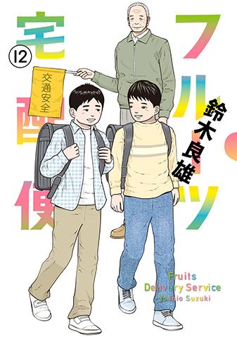 フルーツ宅配便 第12集