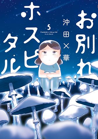 お別れホスピタル 第5集